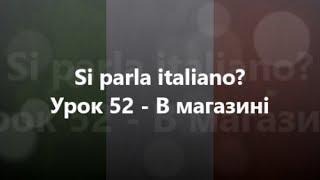 Італійська мова: Урок 52 - В магазині