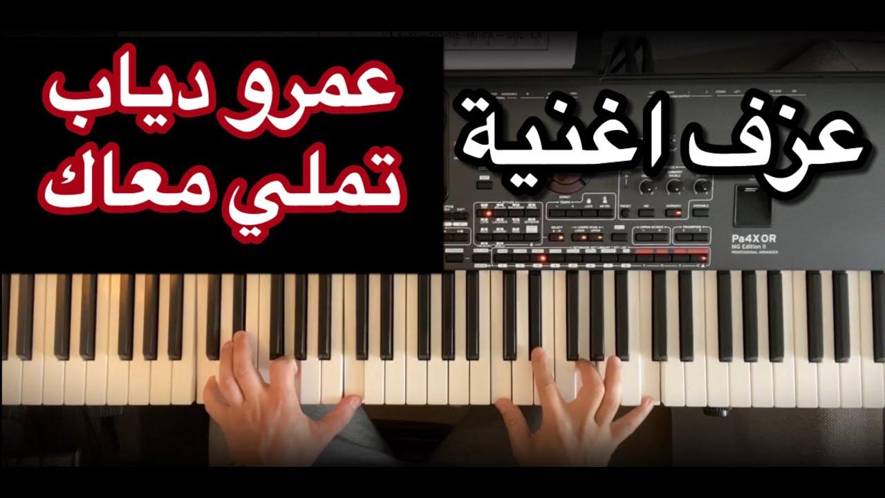 عزف اغنية عمرو دياب تملي معاك مع وليد المطعم