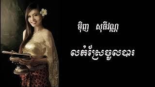 lok sre chol bar by Menh Sothyvann លក់ស្រែចូលបារ   Copy