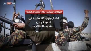 ميليشيات الحوثي تعرقل عمل المنظمات الإغاثية