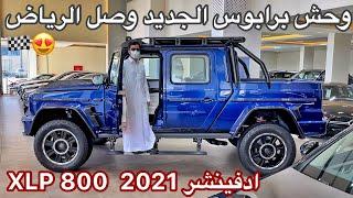وحش برابوس الجديد  وصل الرياض ادفينتشر BRABUS 800 XLP Adventure