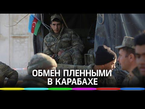 Обмен пленными в Карабахе будет по принципу «всех на всех»