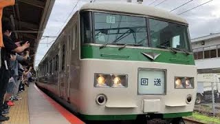鎌倉あじさい号運用後 B6編成鎌倉駅185系回送列車発車シーン
