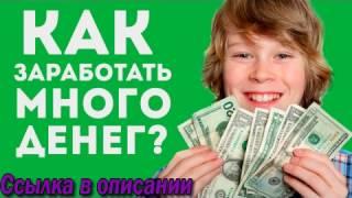 Мой способ,как заработать за 10 месяцев 1 миллион рублей