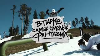 Happy Hour Camp Красная Поляна 2021
