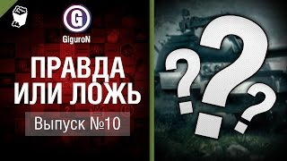 Правда или ложь №10 - от GiguroN [World of Tanks]