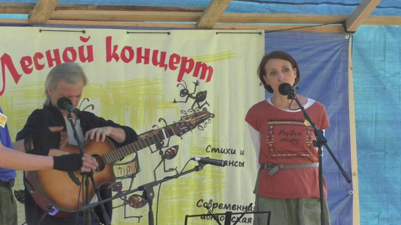 Лесной Концерт 2017. Часть 4