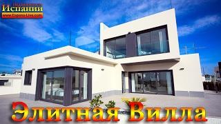 Элитная вилла в Испании, новая недвижимость Испании на берегу моря Коста Бланка