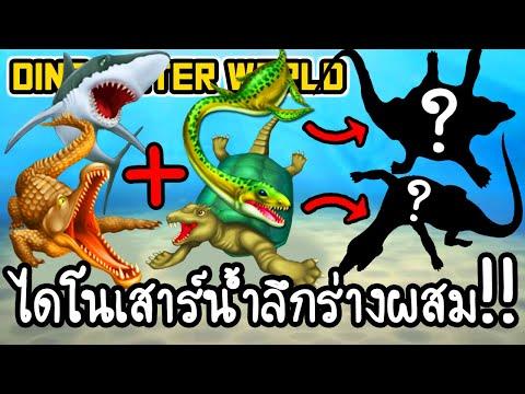Dino Water World #4 - ไดโนเสาร์น้ำลึกร่างผสม!! [ เกมส์มือถือ ]