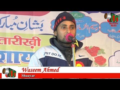 Waseem Ahmed, Manqabati Mushaira, Memon Sadat, 25/11/2016,Con KALEEMUZZAMA QASMI, Mushaira Media