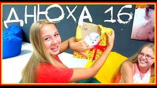 Vlog: Праздник! Маше 16 лет. День Рождения в Cat Cafe. Подарки(Как мы отмечали Машин День Рождения! Vlog: Праздник! Маше 16 лет. День Рождения в Cat Cafe. Подарки: https://youtu.be/lhlO2WDKB2U..., 2016-08-20T09:00:02.000Z)