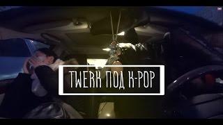 BikaBreezy работает таксистом или Twerk под K-PoP | Таксорики