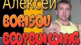 Бодибилдинг Алексей Борисов