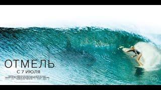 «Отмель» — фильм в СИНЕМА ПАРК
