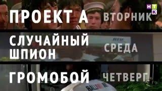3 фильма с Джеки Чаном (промо-ролик)