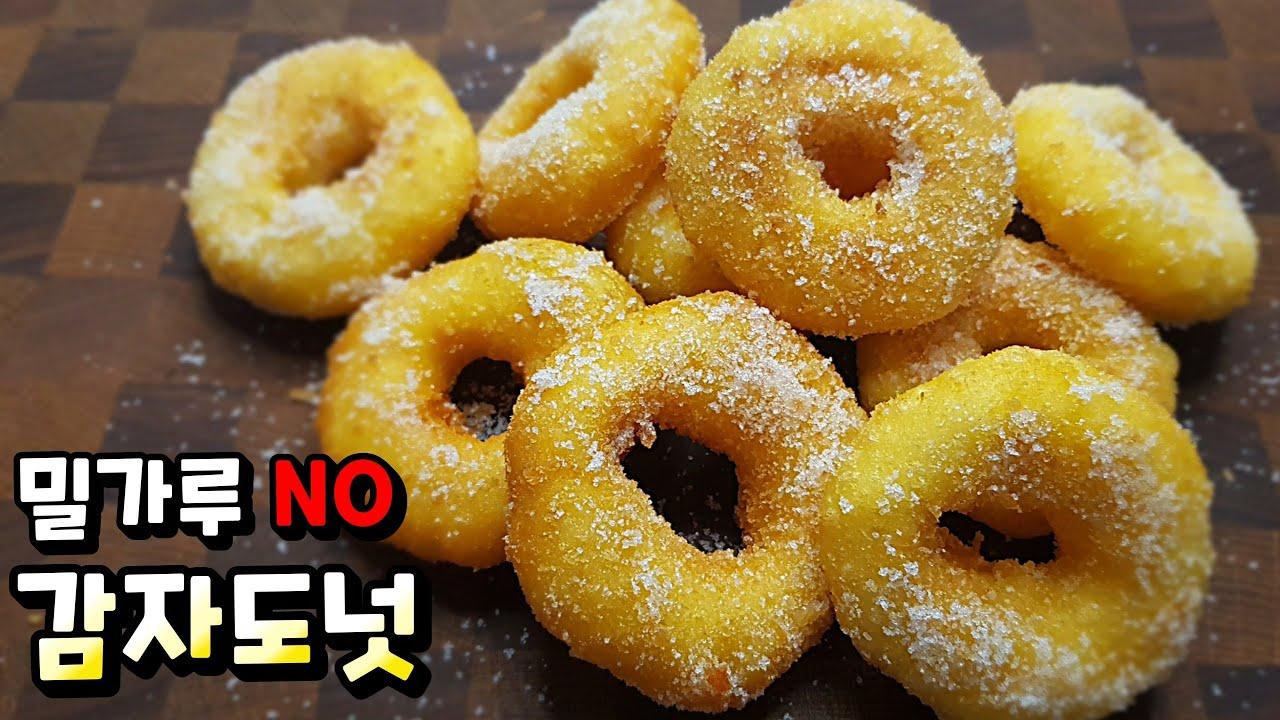 밀가루 없이 고소하고 담백하게! [감자도넛] 계속 생각나고 손이 가는 맛! Potato doughnut (No flour)