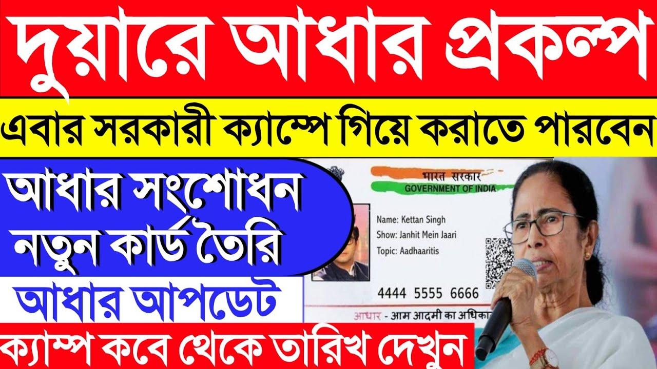 দুয়ারে আধার প্রকল্প | আধার কার্ডের সমস্ত কাজ শুরু হচ্ছে | aadhar card update | duare aadhar scheme