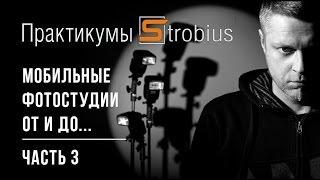 мобильные фотостудии часть 3 практикум strobius jinbei hd600 mf 200 паразонты