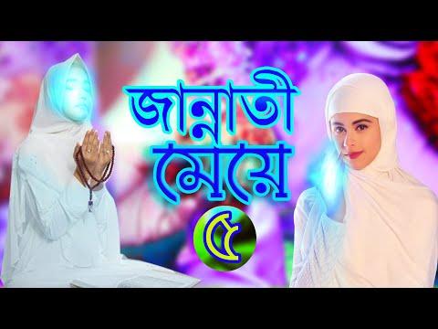 জান�নাতী মেয়ে।পর�ব ৫ jannaty meye।islamic short film 2021�কটি ইসলামিক শর�ট ফিল�ম।bastobota ।জান�নাত