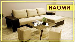 ДИВАН «Наоми». Обзор углового дивана от Пинскдрев в Москве