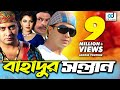 Bahadur Sontan Full Hd Bangla Movie Shakib Khan Eka Mehedi ...