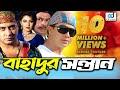 Bahadur Sontan | Shakib Khan | Eka | Moyuri | Mizu Ahmed | Bangla New Movie 2017