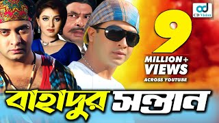 Bahadur Sontan | Full HD Bangla Movie | Shakib Khan, Eka, Mehedi, Moyuri, Miju Ahmed | CD Vision