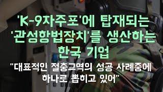 'K-9 자주포'에 탑재되는 '관…