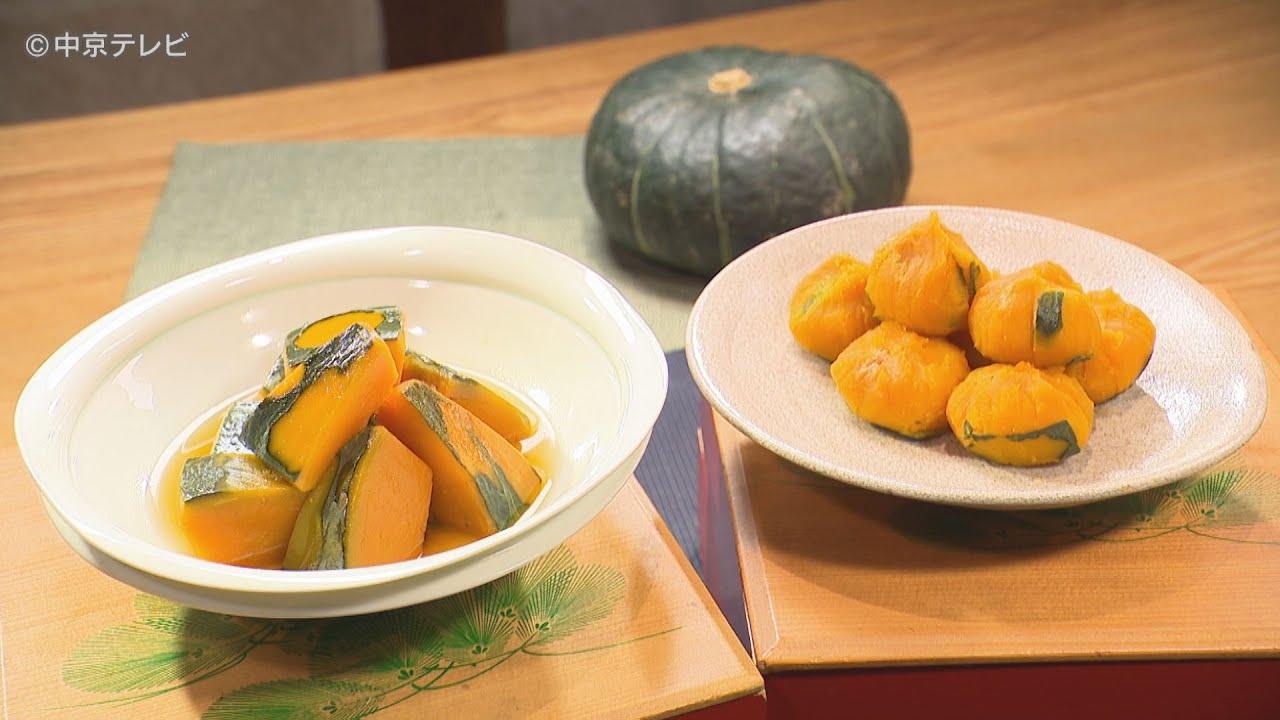 リメイク 煮物 かぼちゃ の