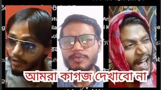 চুপ&Do ।। আমরা কাগজ দেখাবো না,Bengal's first political vines - #politics #news #comedy #chup&do