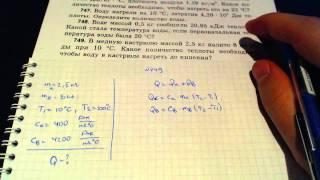Задача 749. (Физика. 8 класс. Перышкин)