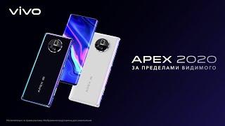 Уникальный смартфон vivo APEX 2020