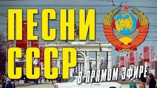 МУЗЫКА СССР В ПРЯМОМ ЭФИРЕ