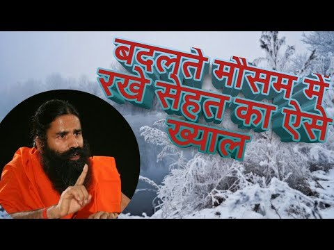 बदलते मौसम में सेहत का कैसे रखे ख्याल  !  health benefit in Hindi