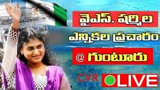 YS Sharmila Punch to Nara Lokesh   YS Sharmila Speech at YSRCP Election Campaign   Guntur   CVR News