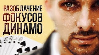Разоблачение фокусов Динамо / Иллюзионист Динамо разоблачение фокусов