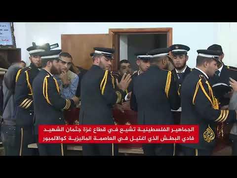 تشييع جثمان الشهيد فادي البطش بقطاع غزة  - نشر قبل 2 ساعة
