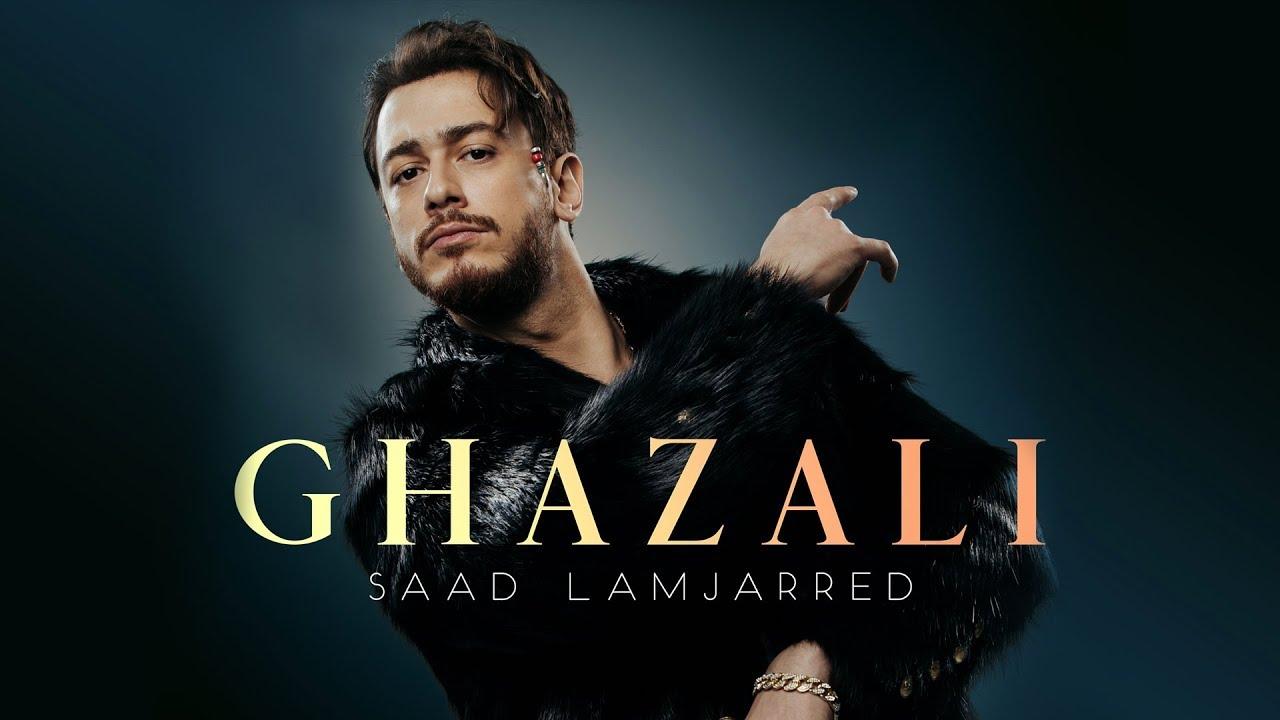 اغنية غزالي سعد المجرد تحميل