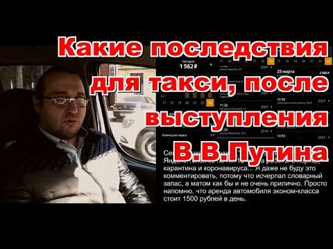 Какие последствия для такси, после выступления В.В.Путина