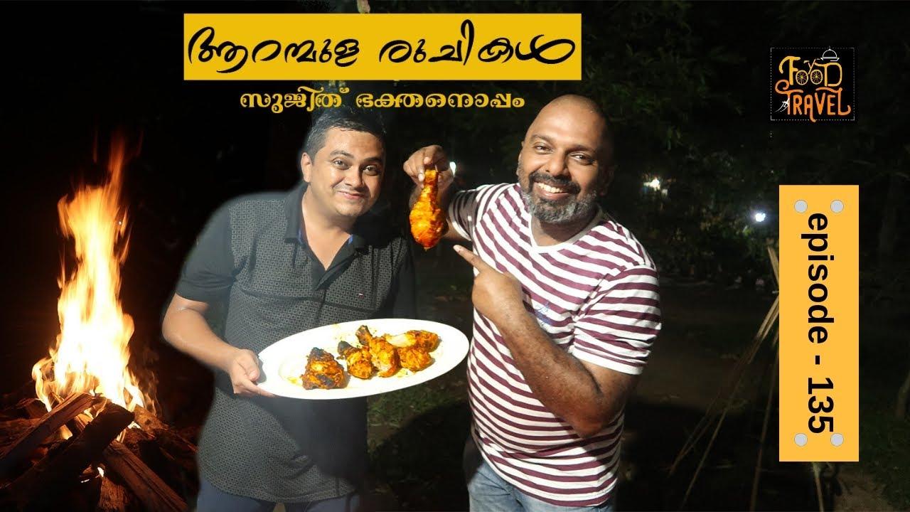 Aranmula Food Experience with Sujith Bhakthan (Tech Travel Eat) | ആറന്മുള ചക്ക വേവിച്ചതും മീൻ കറിയും