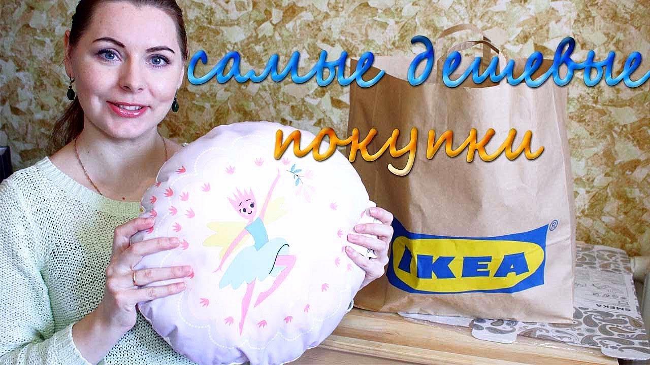 ♥ ДЕШЁВЫЕ ПОКУПКИ IKEA февраль 2018♥ЧТО Я КУПИЛА ЗА 2 ТЫСЯЧИ .
