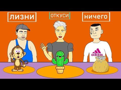 ВЛАД БУМАГА А4 (Анимация) - УКУСИ, ЛИЗНИ, НИЧЕГО (Пародия) ЧЕЛЛЕНДЖ - ВЛАД А4, МОРГЕНШТЕРН, ДЖАВИД