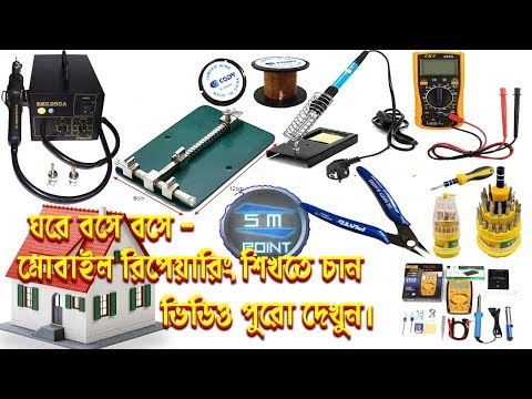 Mobile Repairing Complete Course Full Video   Shayan Mobile Point  