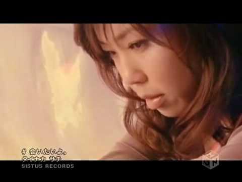 Tainaka Sachi - Aitai yo. [English Subs]