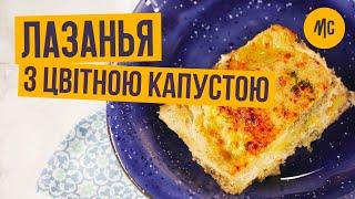Лазанья с цветной капустой с соусом бешамель. Рецепт от Марко Черветти.