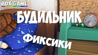 фиксики новые серии - Будильник - дим димыч, папус, дедус, симка и нолик, обучающий канал Box Game
