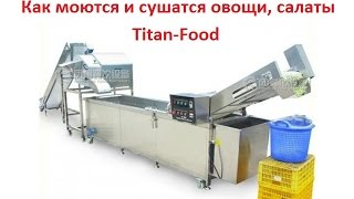 Как моются и сушатся овощи, салаты. Titan-Food