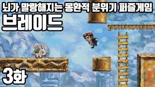 브레이드 [3화] 몽환적 분위기의 동화풍 퍼즐게임! 김용녀 실황 (Braid)