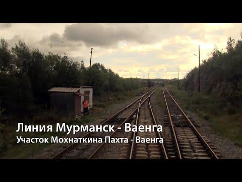 Линия Мурманск - Ваенга. Часть 3: Мохнаткина Пахта - Ваенга / Murmansk - Vaenga line