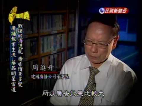 臺灣演義:臺灣廣告史(2/6) 20090614 - YouTube